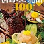 朝どれ地魚三昧、新鮮の極みを味わう!漁師めし絶品100選