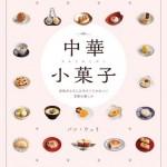 薬膳効果も!一口サイズのかわいいスイーツレシピ本『中華小菓子』