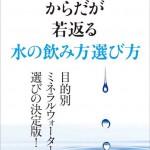 水めぐりのいい潤い美人に!水の飲み方選び方がわかる本