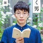 星野源の熱くリアルなエッセイ『働く男』又吉直樹との対談も収録!
