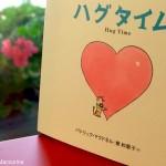 【日曜日の絵本】大切な人を抱きしめたくなる『ハグ タイム』