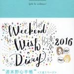 2016年の手帳選びの参考に!願いを叶えるこだわり手帳9選