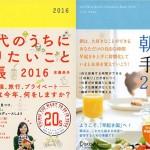 【イベント】安藤美冬さんと11/11(水)手帳トーク!