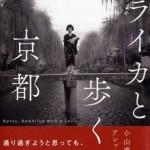 人生の達人・小山薫堂が案内する『ライカと歩く京都』
