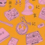 今をときめく作家・西加奈子、天衣無縫なエッセイ