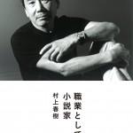 誰のために書くのか?村上春樹の自伝的エッセイ『職業としての小説家』
