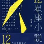 12人の作家が紡ぐ星座にちなんだ本『12星座小説集』