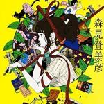 斬新すぎる『走れメロス』人気作家が古典を現代のストーリーに変換!