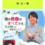 人気No.1男性アナ桝太一の抱腹絶倒「青春記」