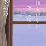 直木賞作家・桜木紫乃 ひそやかな愛の短篇集『誰もいない夜に咲く』
