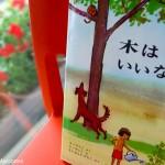 【日曜日の絵本】木があると素敵なこといっぱい