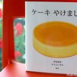 【日曜日の絵本】浮世絵の手法でケーキのおいしさを伝える