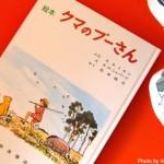 【日曜日の絵本】ノスタルジックで美しい『クマのプーさん』の絵本