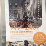 映画「ヴィヴィアン・マイヤーを探して」と兵庫県西宮市での写真展の模様