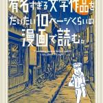 コミックで文学入門『有名すぎる文学作品をだいたい10ページくらいの漫画で読む。』