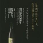 日本酒の魅力と新しい楽しみ方を伝える一冊『日本酒のこころ』