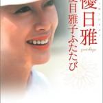 ひまわりのように美しく、情熱的に生きた女優・夏目雅子ふたたび