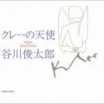 谷川俊太郎『クレーの天使』絵と詩が奏でる二重奏