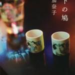 人気作家・西加奈子が鮮やかに描く大阪ミナミの夜の恋『地下の鳩』