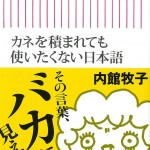 脚本家・内館牧子が喝!ヘンな日本語、違和感のある言葉づかい