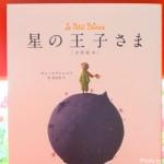 【日曜日の絵本】永遠のベストセラー『星の王子さま』絵本の決定版