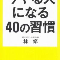 発表!2015年「朝読書」の1冊!年間人気ランキング ベスト10