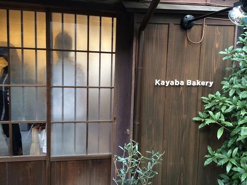 kayaba bakery1
