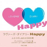 愛が深まる♡ふたりの恋愛日記「ラヴァーズ・ダイアリー」を始めよう