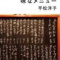 平松洋子のおいしいエッセイ 店のメニューが物語る愛される味とは?
