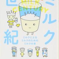 ミルクラブ♡牛乳の世界をディープに知る本『ミルク世紀』