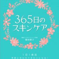 季節に合わせた美肌のヒント『365日のスキンケア』