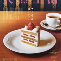 ひと口で幸せになれる「ケーキとコーヒー」の本
