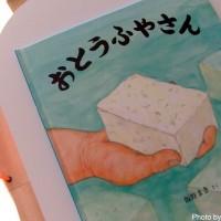 【日曜日の絵本】おとうふの作り方がわかります!