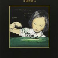 暗闇を照らす詩、江國香織が贈る珠玉のアンソロジー