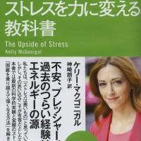 ストレスとのつき合い方を変える本