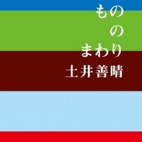 土井善晴さんの『おいしいもののまわり』きれいな味の秘訣とは?