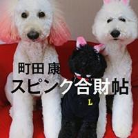 大人気フォトストーリー!小説家・町田康の犬が書いた日記