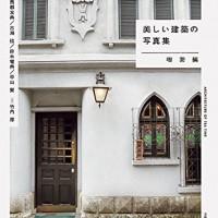 美しい建築とおいしいコーヒーを楽しむ本