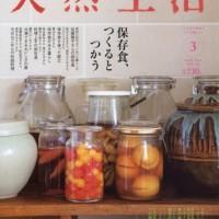 料理の幅がぐっと広がる!手づくり保存食レシピの本