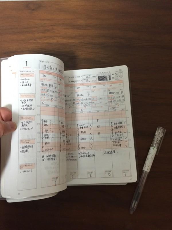 1_朝活手帳
