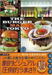 THE BURGER MAP TOKYO