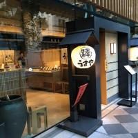 【新宿】和も洋もよりどりみどり!卵三昧で欲張りなひとときを@ 赤坂うまや新宿【vol.79】