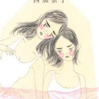 縮んだ心がほどけてゆく、西加奈子の本『うつくしい人』
