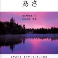 朝を祝福する本『あさ/朝』