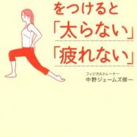 太らない、疲れない!下半身に筋肉をつけるとカラダは変わる