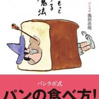 パンの食べ方をひと工夫!食パンをもっとおいしくする99のアイデア