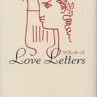 あの人の恋文は?作家、女優ら26人が秘めた恋をつづるラブレター集