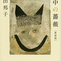 いまあらためて読みたい、向田邦子の名エッセイ集『夜中の薔薇』