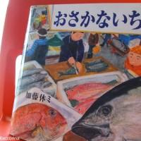 【日曜日の絵本】おさかな市場へゴー!