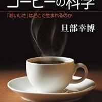 コーヒーをめぐる本「おいしさ」の秘密をエスプレッソみたいに凝縮!